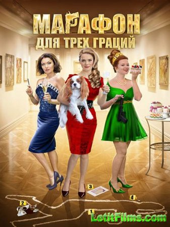 Скачать сериал Марафон для трех граций (2015)