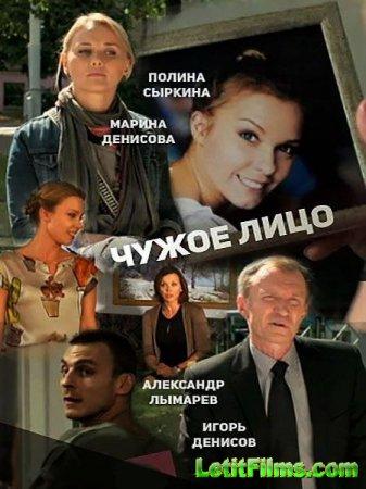 Скачать фильм Чужое лицо (2015)