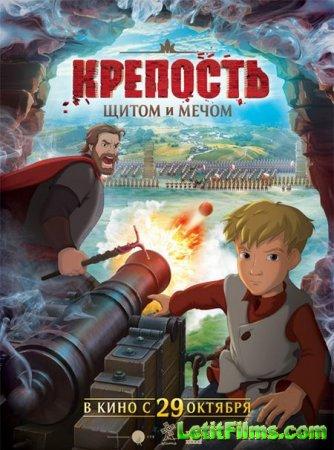 Скачать мультфильм Крепость: щитом и мечом (2015)