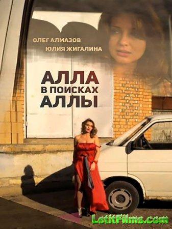 Скачать фильм Алла в поисках Аллы (2015)