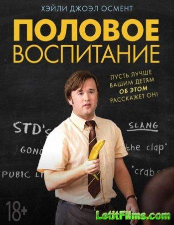 Скачать фильм Половое воспитание (2014)