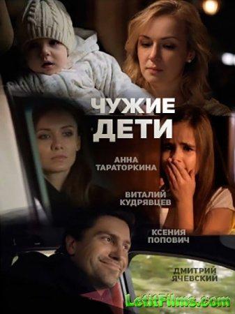 Скачать фильм Чужие дети (2015)