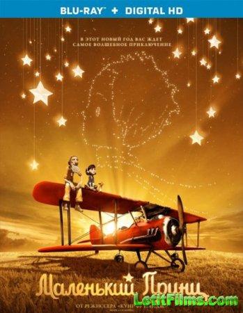 Скачать мультфильм Маленький принц (2015)