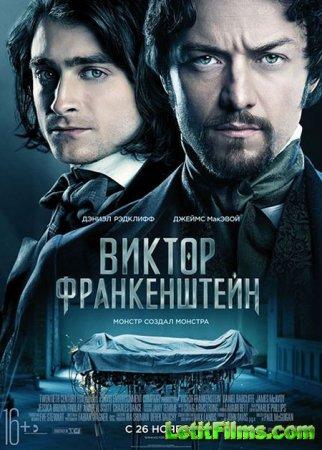 Скачать фильм Виктор Франкенштейн / Victor Frankenstein (2015)