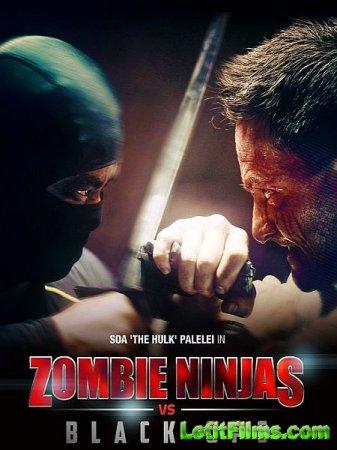 Скачать фильм Зомби-ниндзя против спецназа (2015)