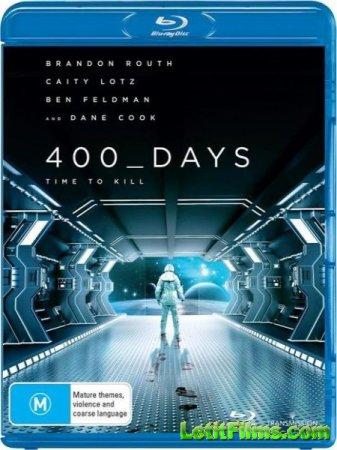 Скачать фильм 400 дней / 400 Days (2015)
