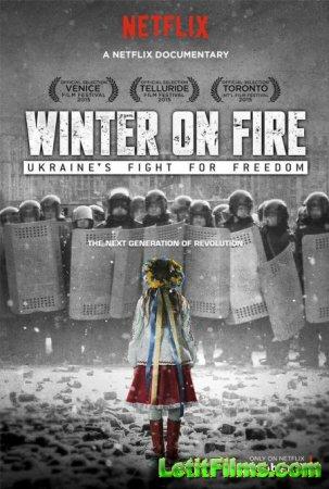 Скачать Зима в огне (Палаюча зима) / Winter On Fire [2015]
