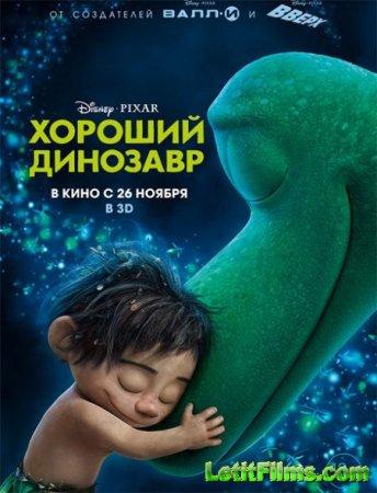 Скачать мультфильм Хороший динозавр / The Good Dinosaur (2015)