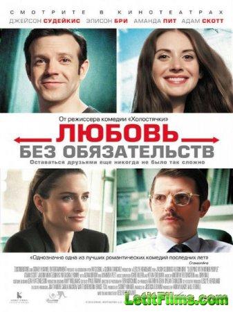 Скачать фильм Любовь без обязательств (2015)