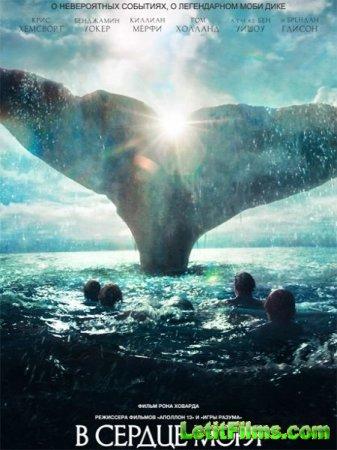 Скачать фильм В сердце моря (2015)