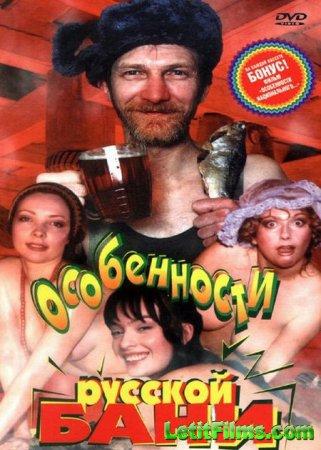 Скачать фильм Особенности русской бани или Баня 1 [1999]