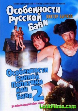 Скачать фильм Особенности банной политики или Баня 2 [2000]
