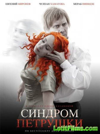 Скачать фильм Синдром Петрушки (2015)