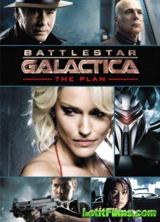 Скачать Звездный крейсер Галактика: План [2009]