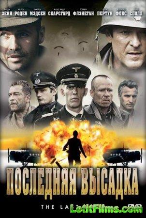Скачать фильм Последняя высадка (Последний десант) [2005]