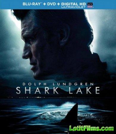 Скачать фильм Акулье озеро / Shark Lake (2015)
