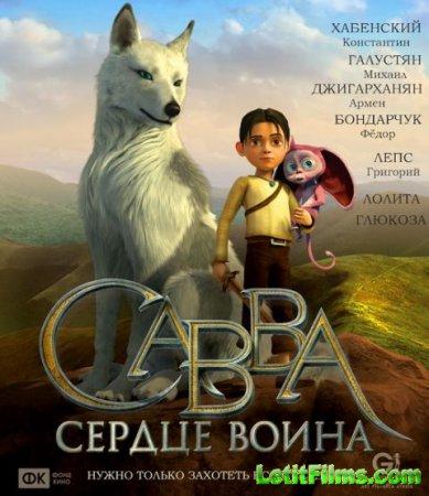 Скачать мультфильм Савва. Сердце воина (2015)