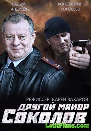 Скачать сериал Другой майор Соколов / Отражение (2015)