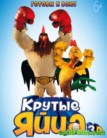 Скачать мультфильм Крутые яйца (2015)