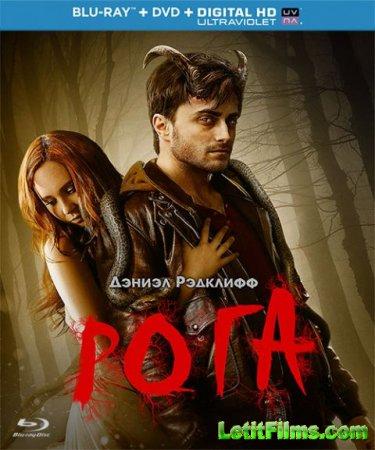 Скачать фильм Рога (2014)