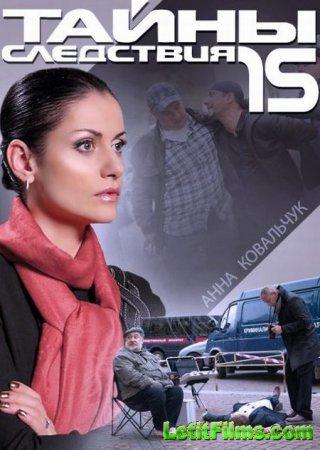 Скачать сериал Тайны следствия - 15 (2015)