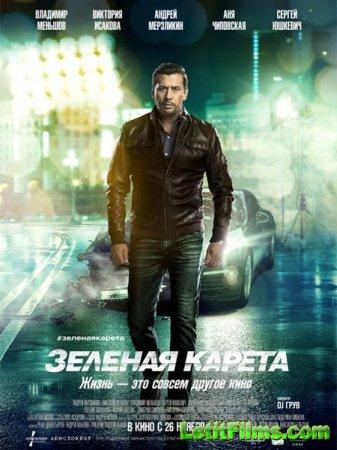 Скачать фильм Зеленая карета (2015)