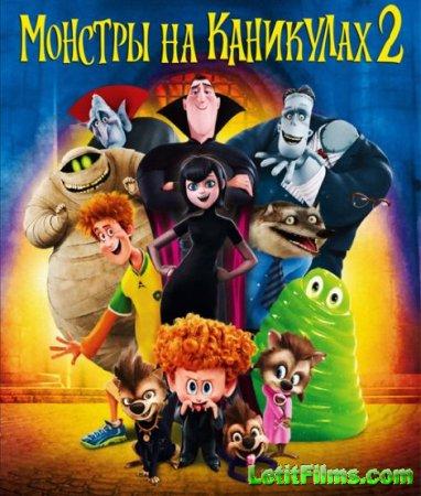 Скачать мультфильм Монстры на каникулах 2 / Hotel Transylvania 2 (2015)