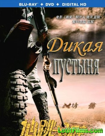 Скачать фильм Дикая пустыня (2015)