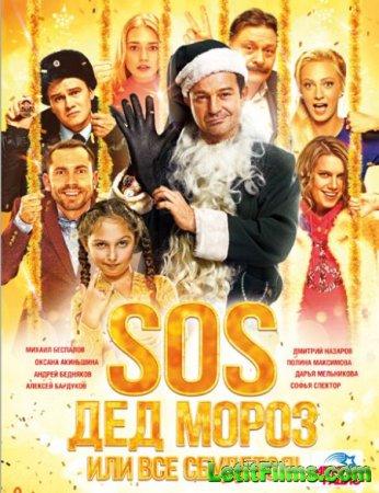 Скачать фильм SOS, Дед Мороз или Все сбудется! (2015)