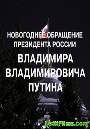 Скачать Новогоднее обращение В. В. Путина (31.12.2015)