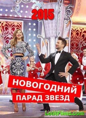 Скачать Новогодний парад звезд (31.12.2015)