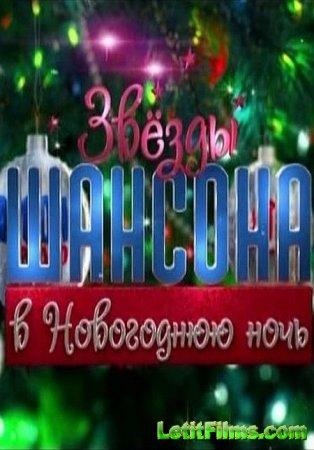Скачать Звезды шансона в новогоднюю ночь (эфир от 01.01.2016) [2016]