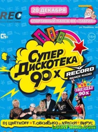 Скачать Супердискотека 90-х Радио Рекорд (эфир 2016.01.01) [2016]