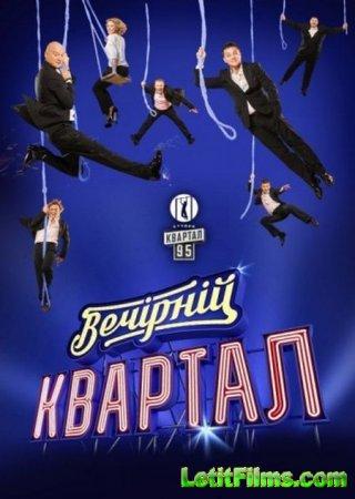 Скачать Вечерний квартал (эфир от 2015.12.31 - 2016.01.01) [2015-2016]