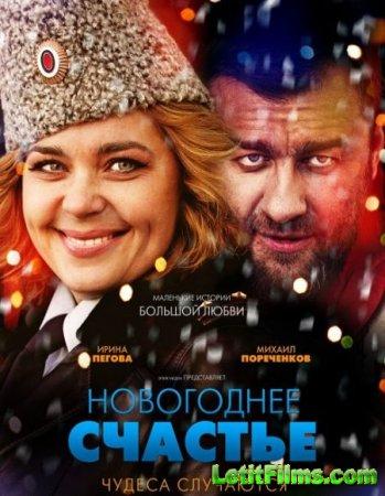 Скачать Новогоднее счастье (2016)