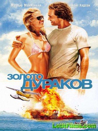 Скачать фильм Золото дураков (2008)