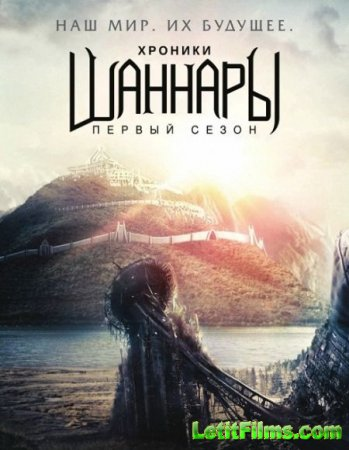 Скачать Хроники Шаннары / The Shannara Chronicles -1 сезон (2016)