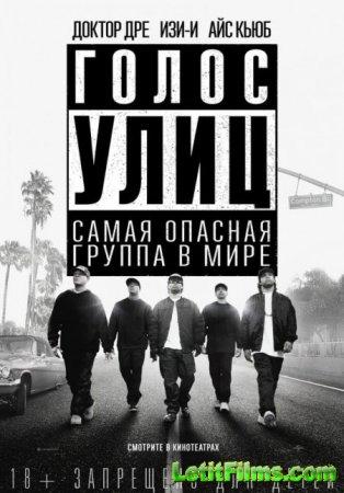 Скачать фильм Голос улиц / Прямиком из Камптона / Straight Outta Compton (2 ...