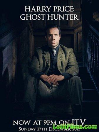 Скачать фильм Гарри Прайс - охотник за призраками (2015)