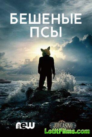 Скачать сериал Бешеные псы / Mad Dogs - 1 сезон (2015)