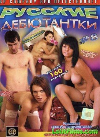 Скачать Русские дебютантки - 8 [2008]