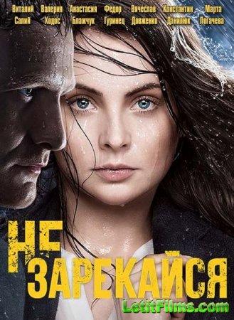 Скачать сериал Не зарекайся (2016)