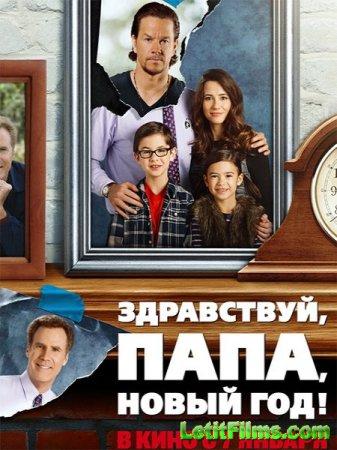 Скачать фильм Здравствуй, папа, Новый год  / Daddy's Home (2015)