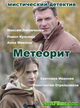 Скачать сериал Метеорит (2016)