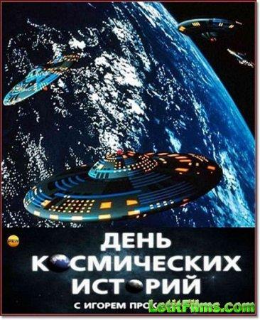 Скачать День космических историй с Игорем Прокопенко [2016]