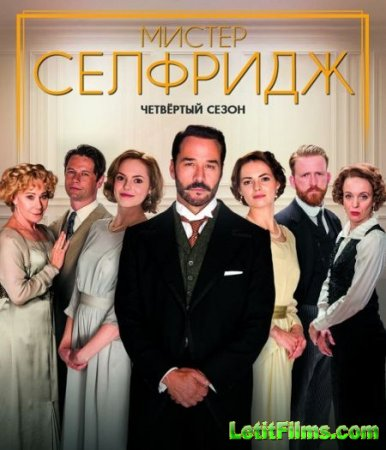 Скачать сериал Мистер Селфридж - 4 сезон / Mr. Selfridge 4 (2016)