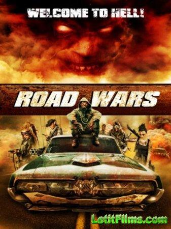 Скачать фильм Дорожные войны / Road Wars (2015)