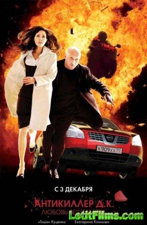 Скачать Антикиллер 3: Любовь без памяти [2009]