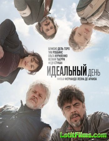 Скачать фильм Идеальный день / A Perfect Day (2015)
