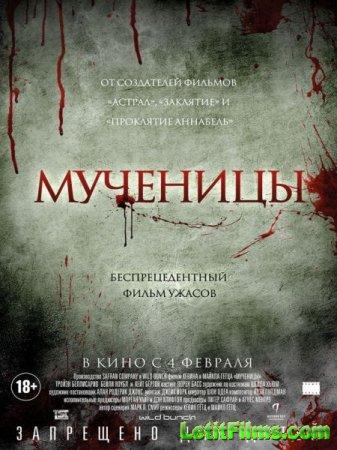 Скачать фильм Мученицы (2015)